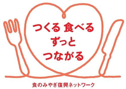 【つくる 食べる ずっとつながる】ロゴマーク.JPG