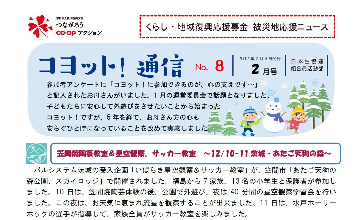コヨット通信2月号_1.jpg