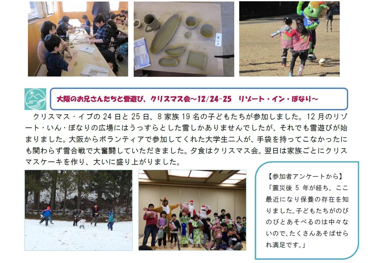 コヨット通信2月号_2.jpg