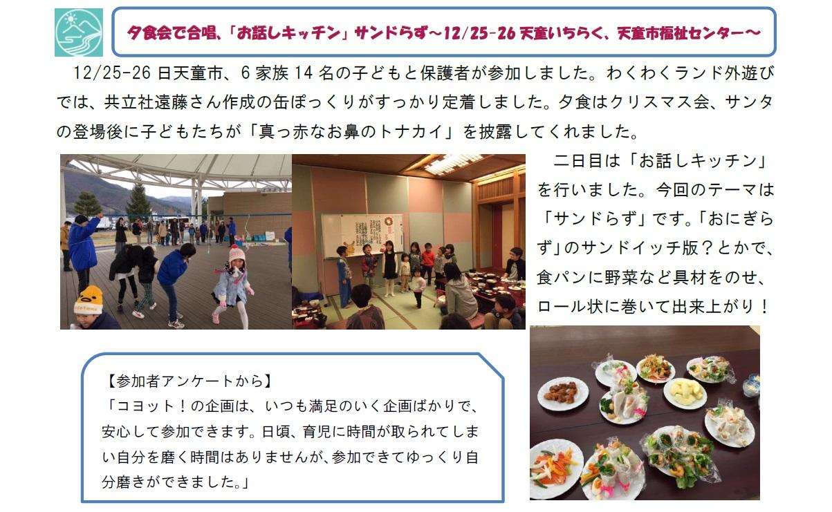 コヨット通信2月号_3.jpg