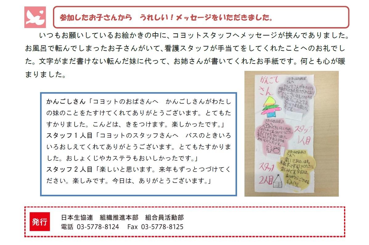 コヨット通信2月号_4.jpg