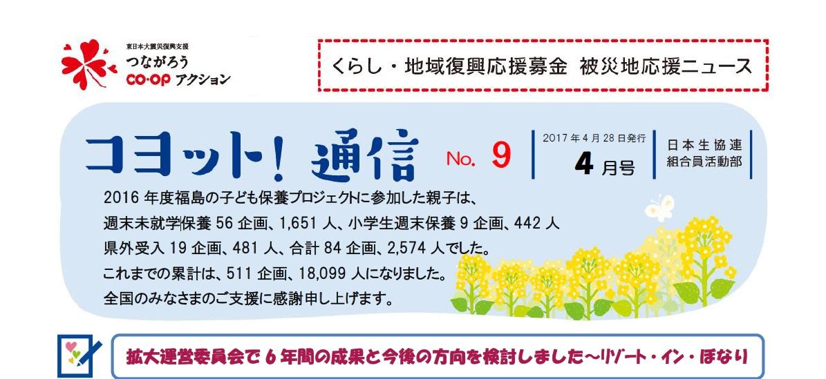 コヨット通信4月号_1.jpg