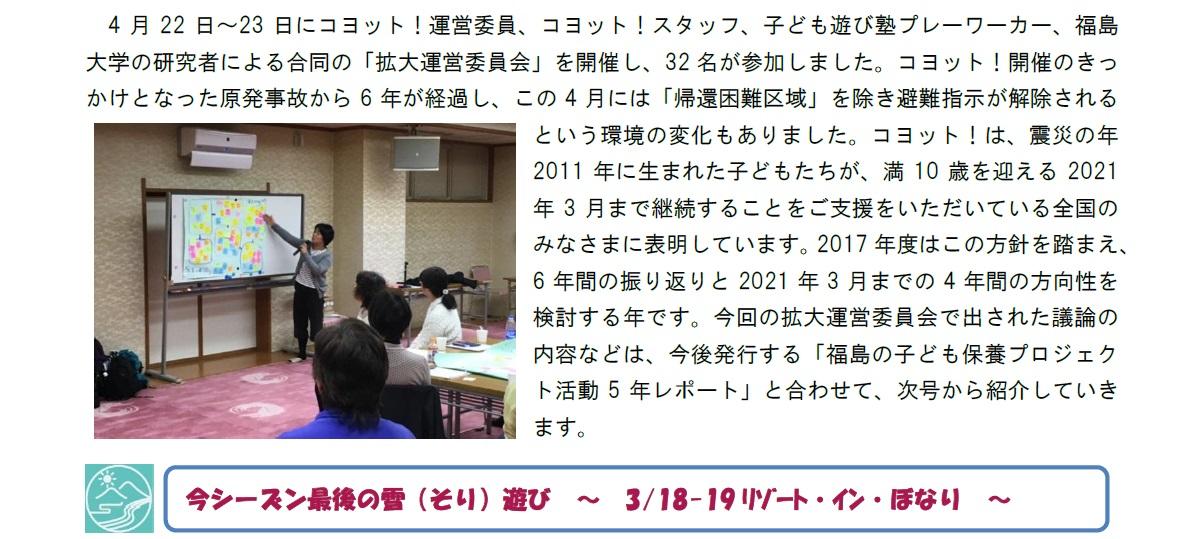 コヨット通信4月号_2.jpg