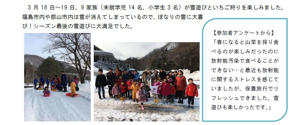 コヨット通信4月号_3.jpg