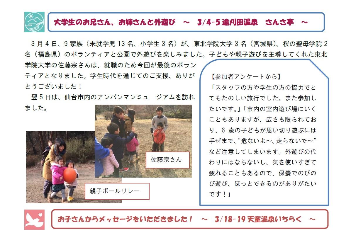 コヨット通信4月号_4.jpg