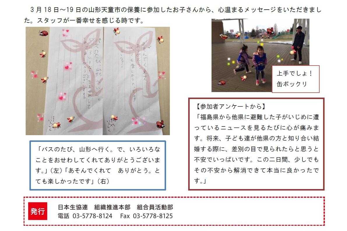 コヨット通信4月号_5.jpg