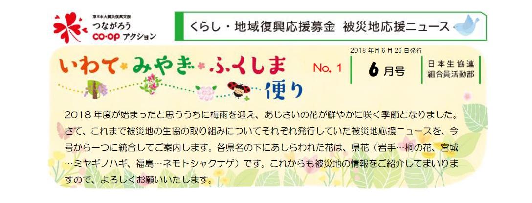 被災地応援ニュース1806月号_01.jpg