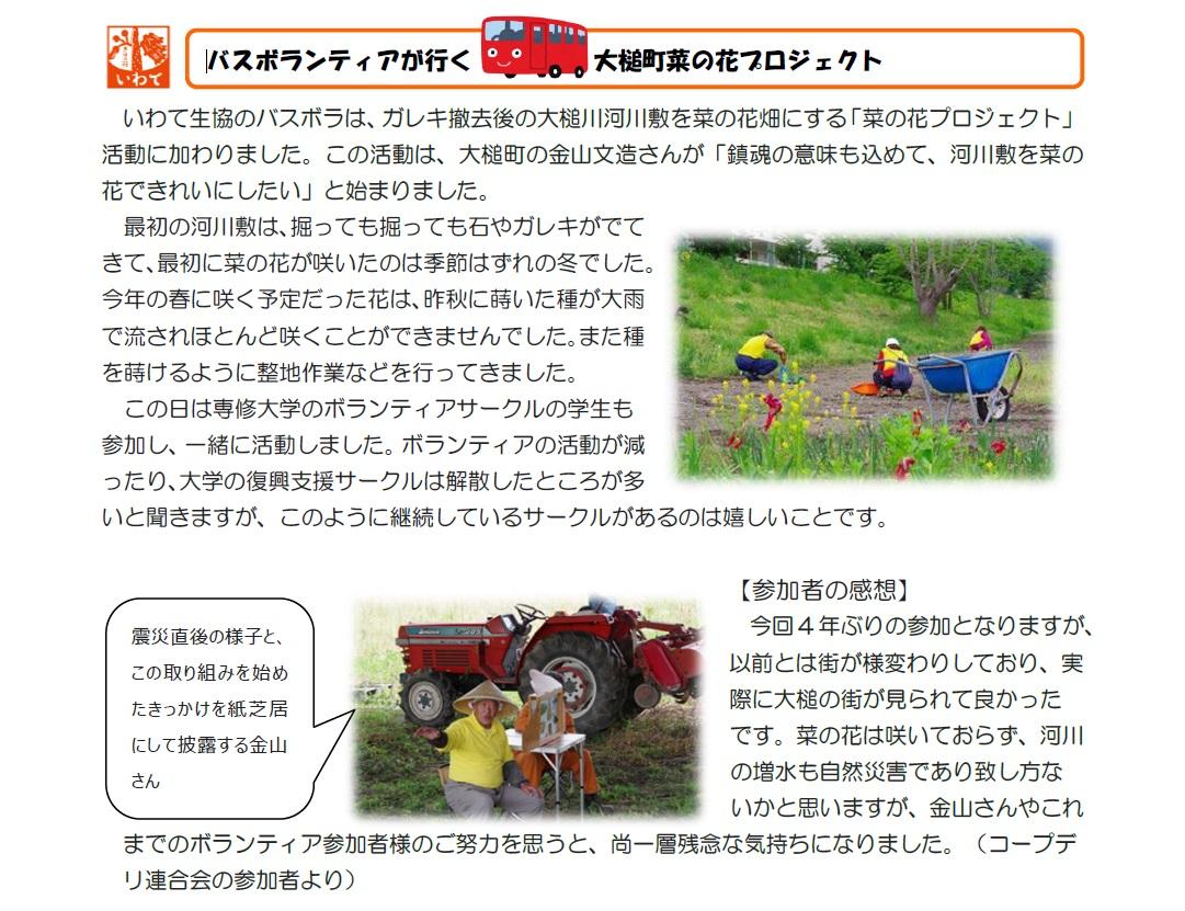 被災地応援ニュース1806月号_02.jpg