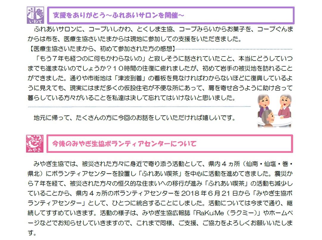 被災地応援ニュース1806月号_03.jpg