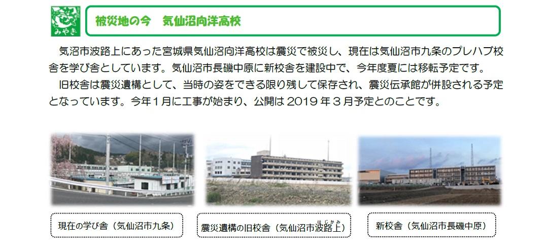 被災地応援ニュース1806月号_04.jpg
