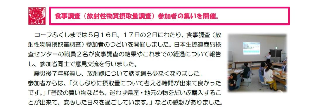 被災地応援ニュース1806月号_05.jpg