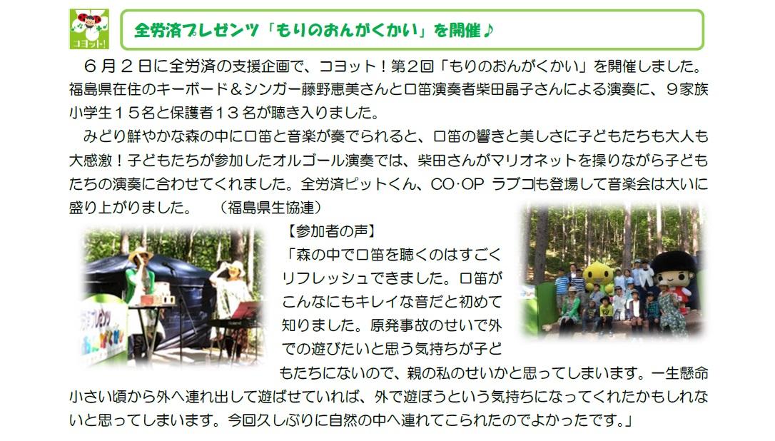 被災地応援ニュース1806月号_06.jpg