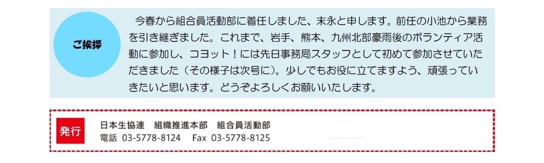 被災地応援ニュース1806月号_07_01.jpg