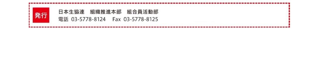 被災地応援ニュース1806月号_07_02.jpg