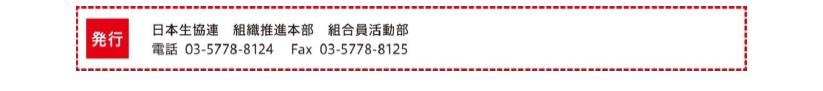 0320号_フッター.jpg