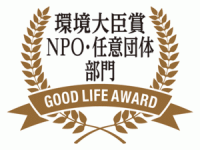 seikatsu-club-receiving-good-life-award02.png
