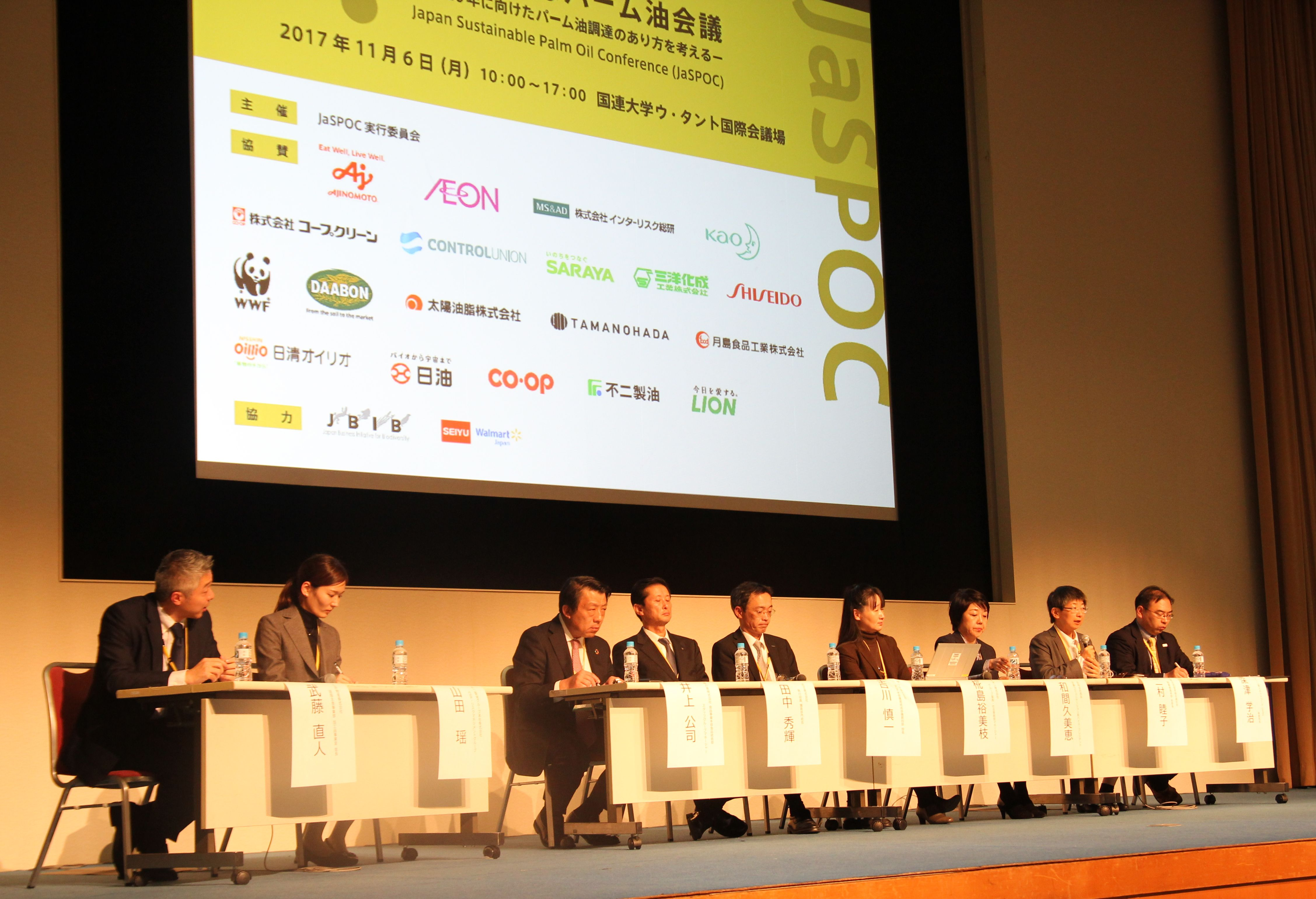 Sustainable palm oil conference held