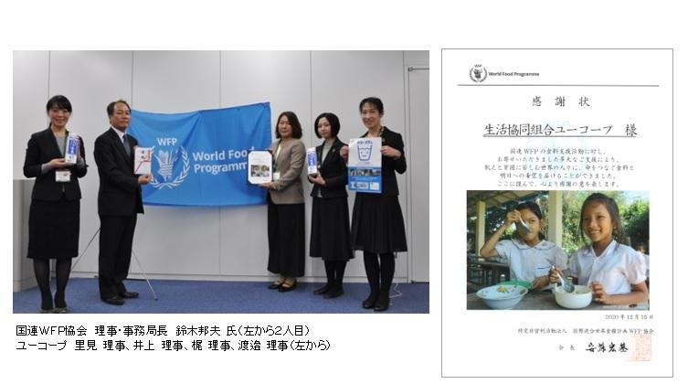 U CO-OP receives letter of appreciation from Japan Association for WFP