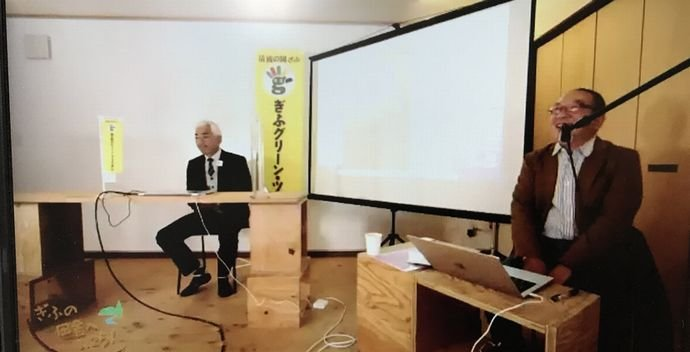 Co-op Union in Gifu participates in Green Tourism Online Conference