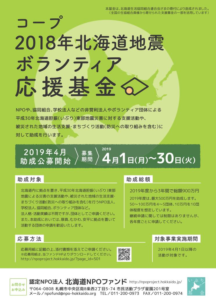 Hokkaido Consumers' Co-operative Union provide subsidy for 'the Co-op 2018 Hokkaido earthquake volunteer support fund'