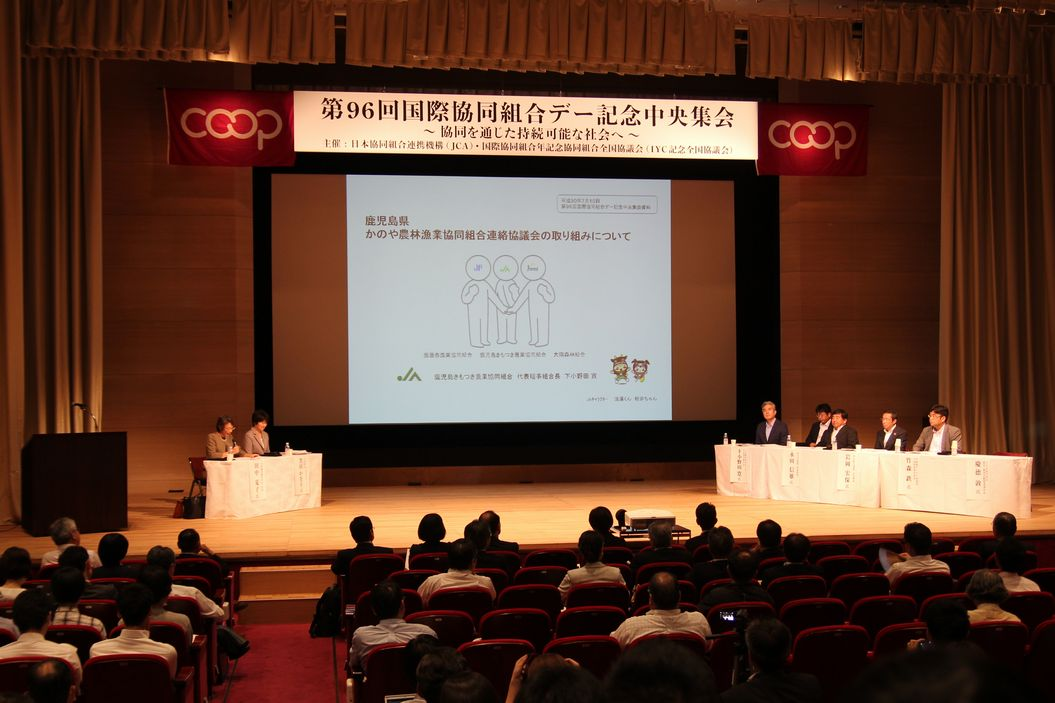 International Day of Cooperative Forum was held in Tokyo