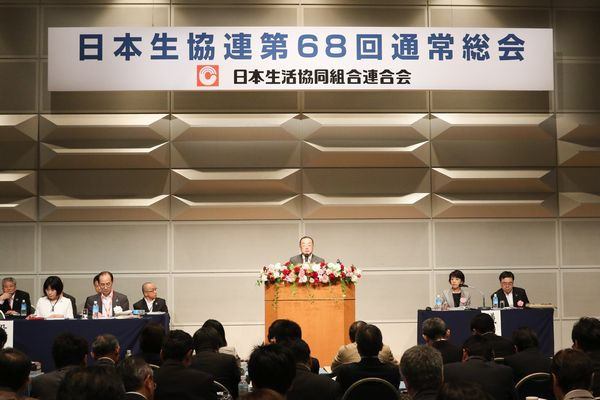JCCU held the 68th Annual General Assembly