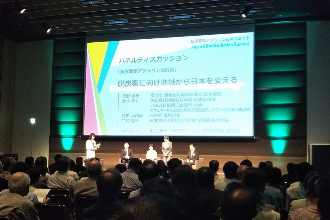 JCCU participated in the Japan Climate Action Summit