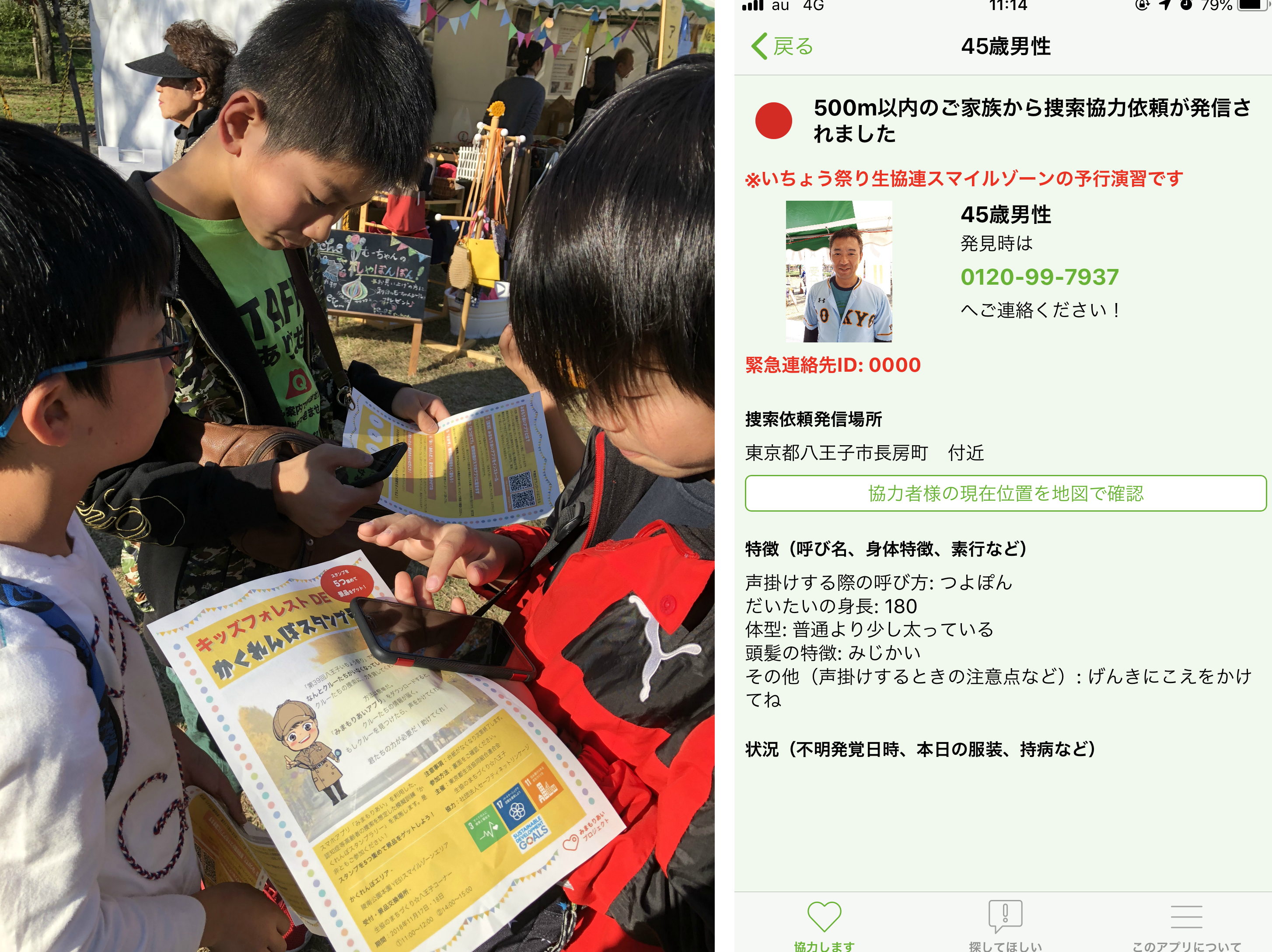 Hide-And-Seek Game using a smartphone app at The 39th Hachioji Ginkgo Festival