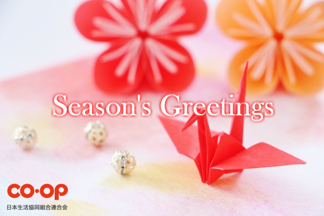 Season's Greetings to all our readers