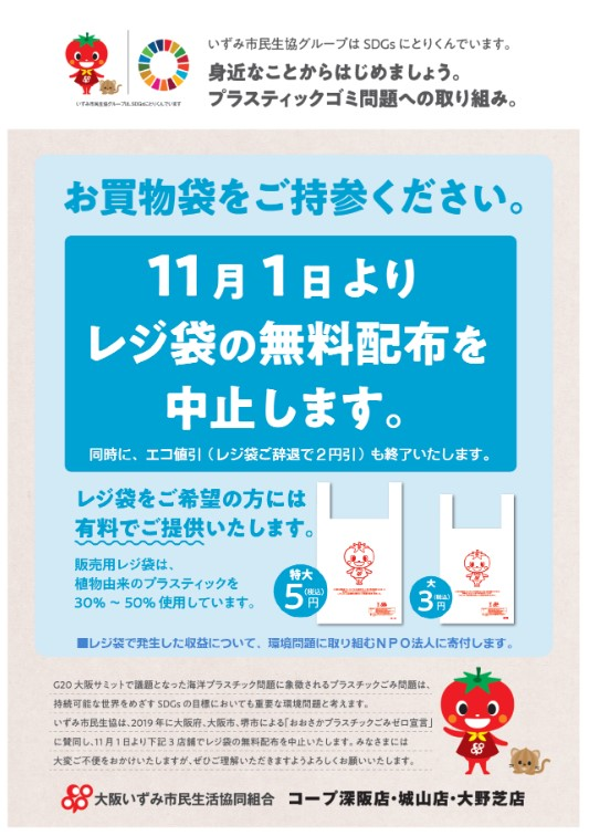 Osaka Izumi Co-operative Society's Initiatives to Reduce Plastics