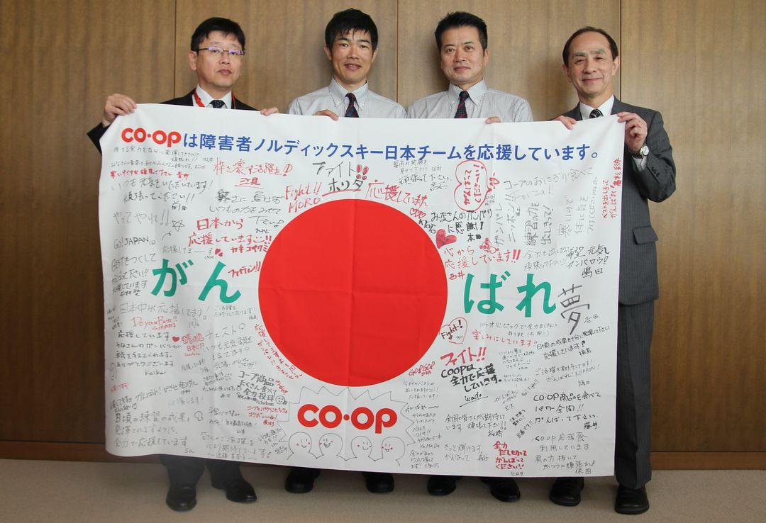 JCCU supports Para Nordic Skiing Japan Team