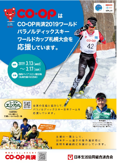 2019 World Para Nordic Skiing World Cup Sapporo presented by JCIF