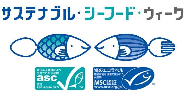 JCCU sponsors Sustainable Seafood Week 2019
