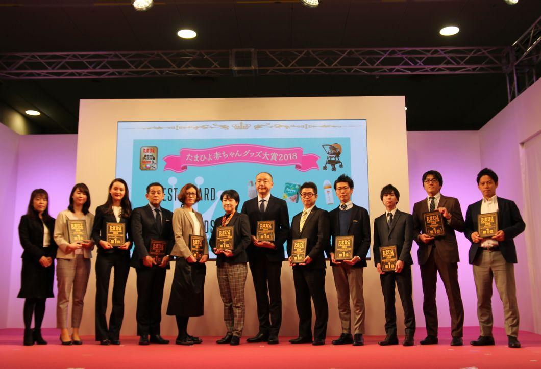 Tamahiyo Childrearing Goods Award 2018 ceremony held