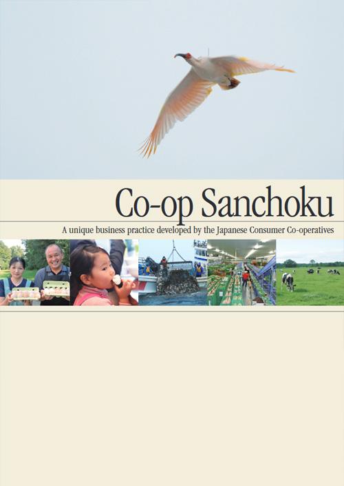 sanchoku