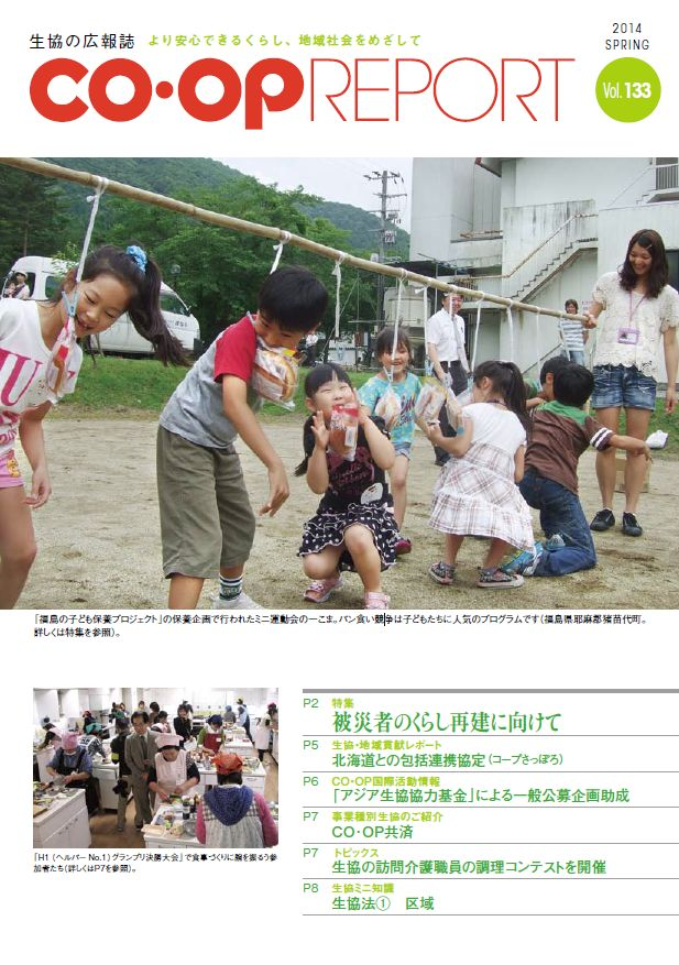 『CO・OP Report』(Vol.133 2014年春号)