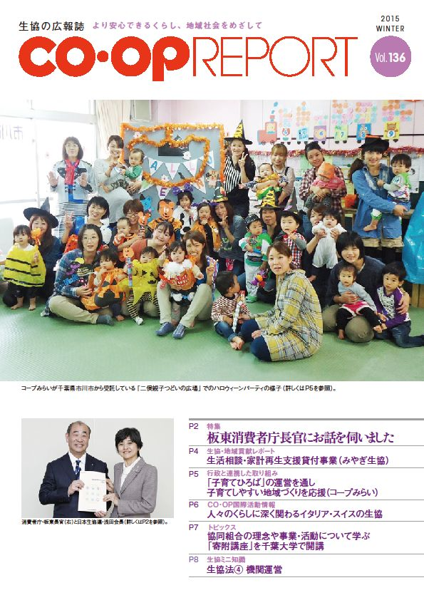 『CO・OP Report』(Vol.136 2014年冬号)